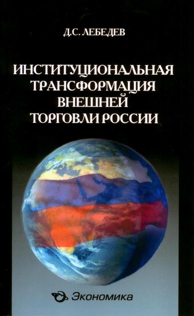 Д.С. Лебедев. Институциональная трансформация внешней торговли России
