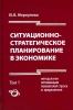 Ю.В. Меркулова. Ситуационно-стратегическое планирование в экономике. Том 1. 2-е изд.