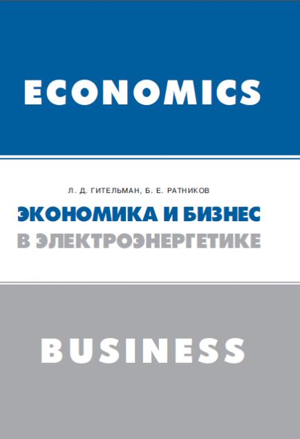 Л.Д. Гительман, Б.Е. Ратников. Экономика и бизнес в электроэнергетике