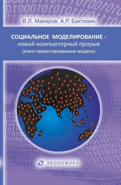 Макаров В.Л., Бахтизин А.Р. Социальное моделирование - новый компьютерный прорыв