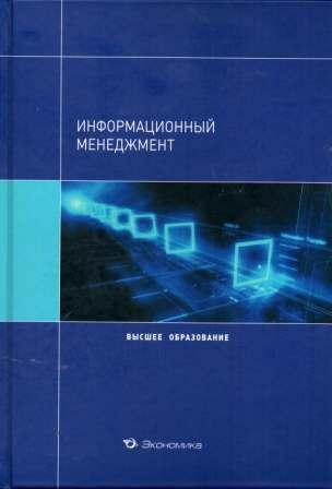 Архипова Н.И., Кульба В.В. Информационный менеджмент