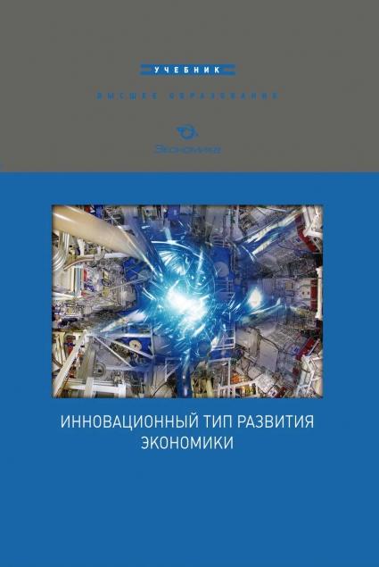 Фоломьев А.Н. Инновационный тип развития экономики