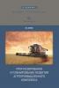 Личко К.П. Прогнозирование и планирование развития агропромышленного комплекса