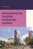 Сибирякова О.С. Экономическое развитие провинции Сычуань