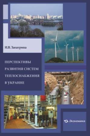 Запатрина И.В. Перспективы развития системы теплоснабжения в Украине