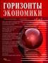"""Научно-аналитический журнал """"Горизонты экономики""""  Выпуск  №6(11)  2013 г."""