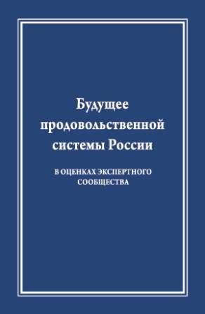 Лищенко Виктор Федорович Будущее продовольственной системы России ( в оценках экспертного общества)