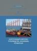 Линник Ю.Н.  Нефтегазовый комплекс: производство, экономика, управление