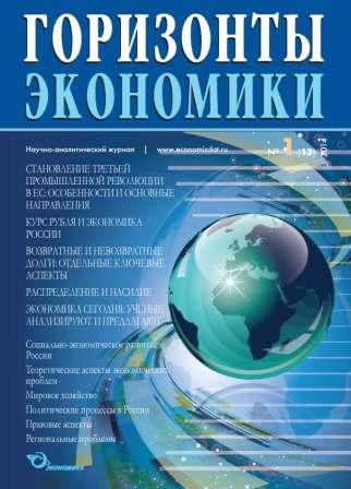 """Научно-аналитический журнал """"Горизонты экономики"""" №1(13) 2014 г."""