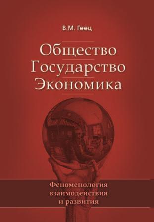 Геец Валерий Михайлович Общество Государство Экономика