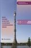 Целевые программы как инструмент реформирования телекоммуникационных компаний Теребиленко Б.Н., Калиманов А.М.