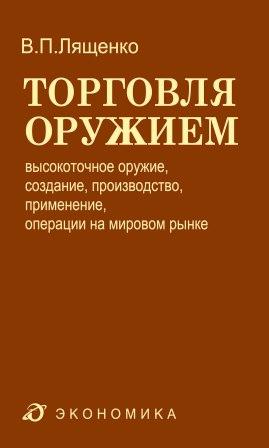 """Лященко В.П. """"Торговля оружием"""""""
