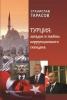 """Тарасов Станислав """"Турция: загадки и тайны коррупционного скандала"""""""