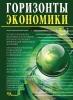 """Научно-аналитический журнал """"Горизонты экономики"""" №3(15) 2014 г."""