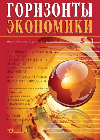 """Научно-аналитический журнал """"Горизонты экономики"""" №5(17)2014 г."""