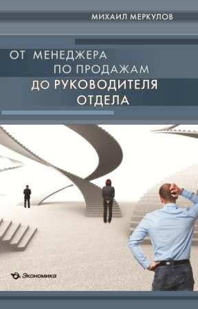"""Меркулов М.Ю. """"От менеджера до руководителя отдела"""""""