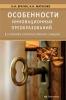 Н.И. Брагин, Н.Н. Матненко. Особенности инновационных преобразований в условиях антироссийских санкций