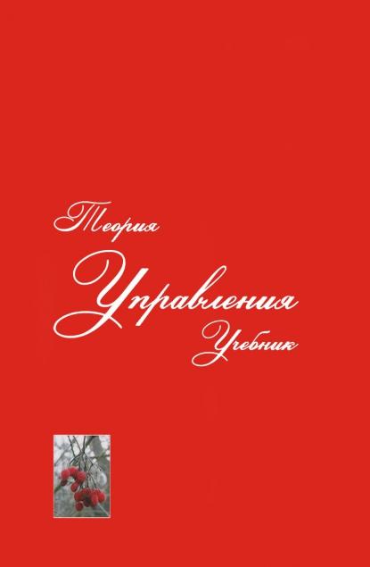 Уколов В.Ф. Теория управления: учебник для вузов. 4-е издание, переработанное