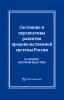 Лищенко В.Ф., Аганбегян А.Г. Состояние и перспективы развития продовольственной системы России
