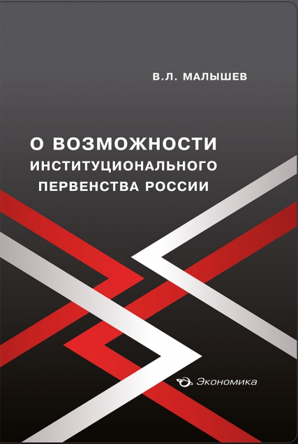 Малышев В.Л. О возможности институционального первенства России
