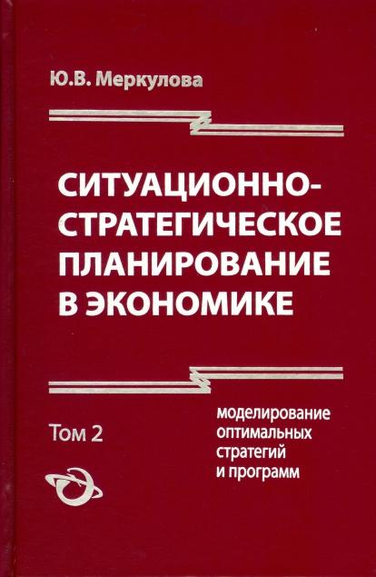 Ю.В. Меркулова. Ситуационно-стратегическое планирование в экономике. Том 2. 2-е изд