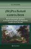 Рязанов В.Т. (Не)Реальный капитализм. Политэкономия кризиса и его последствий для мирового хозяйства и России