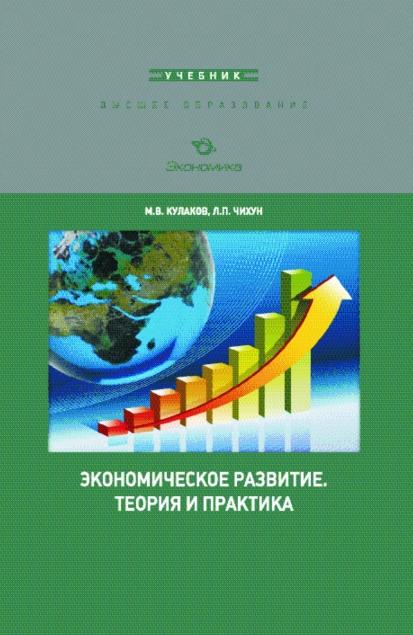 Кулаков М.В. Экономическое развитие. Теория и практика : Учебник [для вузов]