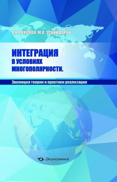 Перская В.В. Интеграция в условиях многополярности. Эволюция теории и практики реализации