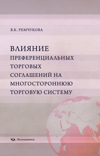 Ремчукова В.К. Влияние преференциальных торговых соглашений на многостороннюю торговую систему