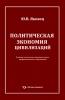 Яковец Ю.В. Политическая экономия цивилизаций: Учебник для системы дополнительного профессионального образования