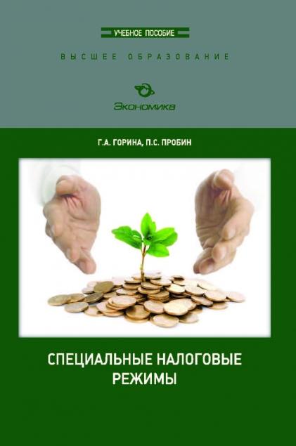 Горина Г.А. Специальные налоговые режимы: Учебное пособие