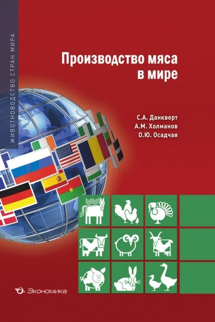 Данкверт С.А. Производство мяса в мире