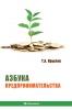 Крылов Т.А. Азбука предпринимательства : Учебное пособие