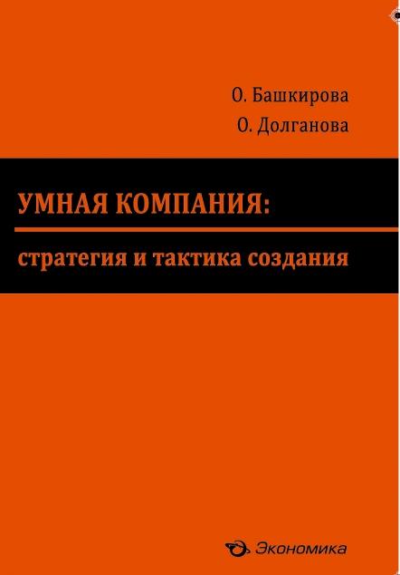 О.В. Башкирова, О.И. Долганова. Умная компания. Стратегия и тактика создания. 2017