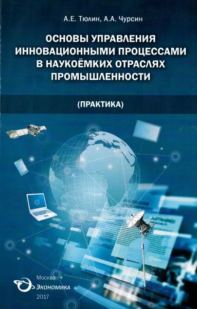 А. Е. Тюлин, А. А. Чурсин. Основы управления инновационными процессами в наукоёмких отраслях промышленности (практика), 2017