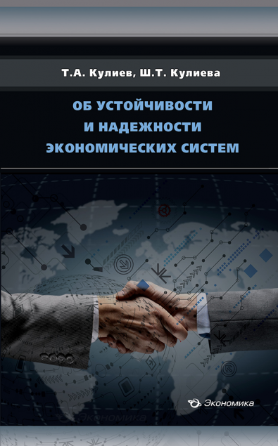 Т. Кулиев. Об устойчивости и надежности экономических систем, 2017