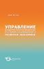 А. А. Чурсин. Управление конкурентоспособностью в условиях инновационного развития экономики, 2017