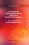 И.Т. Корогодин. Системная наноэкономика личного благосостояния, ее структура и качественный рост