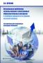 П.С. Пробин. Актуальные проблемы использования электронных образовательных ресурсов в учебном процессе на уровне высшей школы (на примере дистанционных платформ обучения)