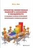 Зак Ю.А. Принятие эффективных решений в экономике и менеджменте в условиях наличия нечисловой информации и размытых данных