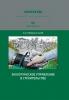 В.Ф. Стойков, В.В. Гассий. Экологическое управление в строительстве: Учебное пособие для вузов