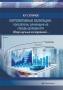 И.Р. Султанов. Корпоративные облигации : показатели, влияющие на спреды доходности : обзор научных исследований : монография