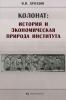 В.В. Дроздов. Колонат: история и экономическая природа института