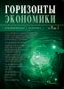 """Научно-аналитический журнал """"Горизонты экономики"""" №1(20) 2015 г."""