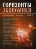 """Научно-аналитический журнал """"Горизонты экономики"""" №2(21) 2015 г."""