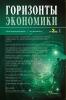 """Научно-аналитический журнал """"Горизонты экономики"""" №3(22) 2015 г."""