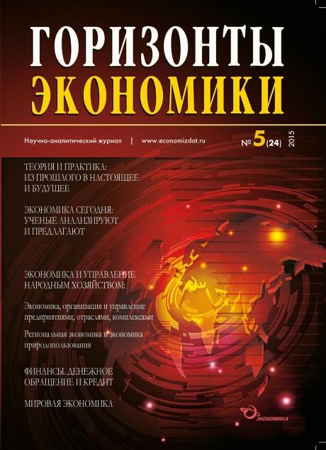 """Научно-аналитический журнал """"Горизонты экономики"""" №5(24) 2015 г."""