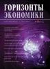 """Научно-аналитический журнал """"Горизонты экономики"""" №6(25) 2015 г."""