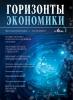 """Научно-аналитический журнал """"Горизонты экономики"""" №6(26) 2015 г."""
