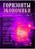 """Научно-аналитический журнал """"Горизонты экономики"""" №1(27) 2016 г."""